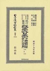 改正大日本六法類編 刑法・治罪法