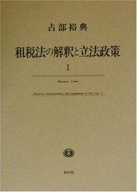 租税法の解釈と立法政策 1