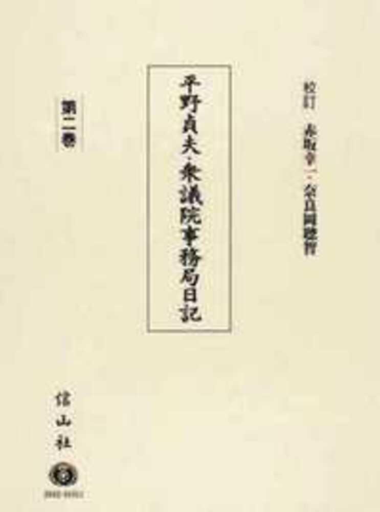平野貞夫・衆議院事務局日記 第二巻