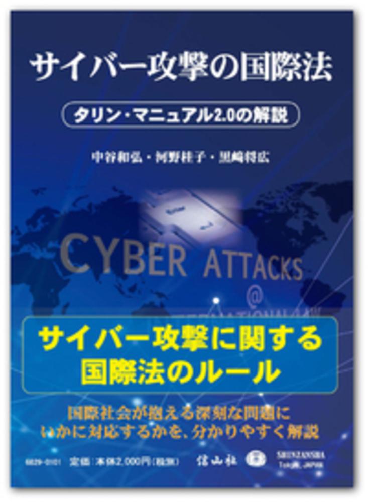 サイバー攻撃の国際法 ― タリン・マニュアル2.0の解説