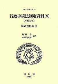 行政手続法制定資料 8〔平成5年〕(参考資料編III)