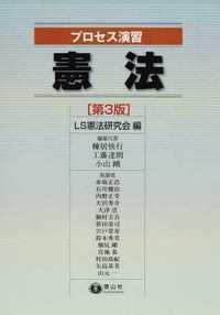 プロセス演習 憲法(第3版)