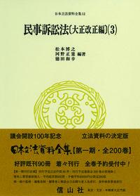 民事訴訟法〔大正改正編〕(3)