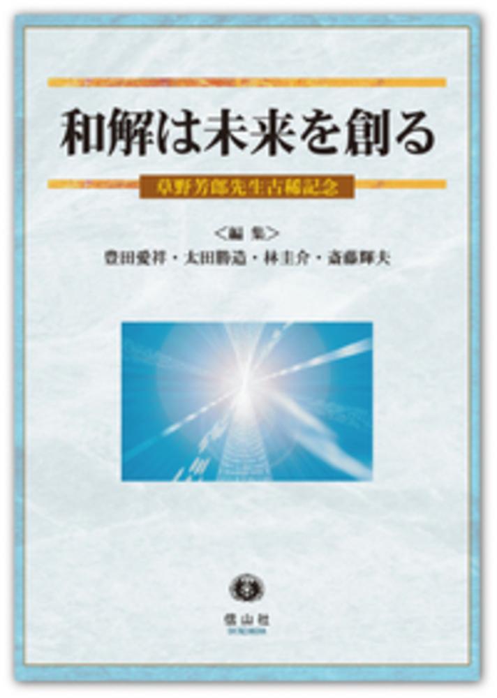 和解は未来を創る ー 草野芳郎先生古稀記念