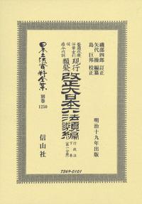 改正大日本六法類編 行政法下巻〔第一分冊〕