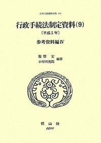 行政手続法制定資料 9〔平成5年〕(参考資料編IV)