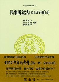 民事訴訟法〔大正改正編〕(4)
