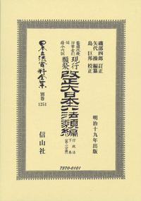 改正大日本六法類編 行政法下巻〔第二分冊〕