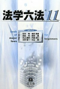 法学六法 '11