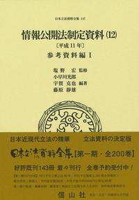 情報公開法制定資料(12)〔平成11年〕参考資料編Ⅰ