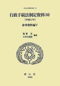 行政手続法制定資料 10〔平成5年〕〔参考資料編V〕