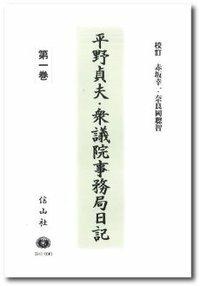 平野貞夫・衆議院事務局日記 第一巻