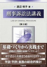 刑事訴訟法講義(第5版)