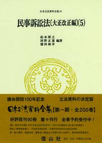 民事訴訟法〔大正改正編〕(5)