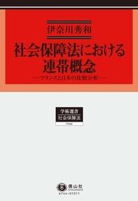 社会保障法における連帯概念─フランスと日本の比較分析