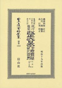 改正大日本六法類編 行政法下巻〔第三分冊〕