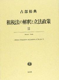 租税法の解釈と立法政策 2