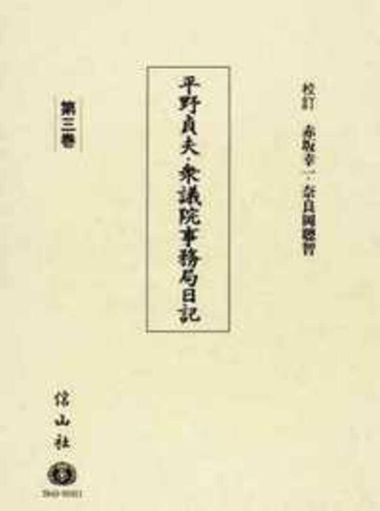 平野貞夫・衆議院事務局日記 第三巻