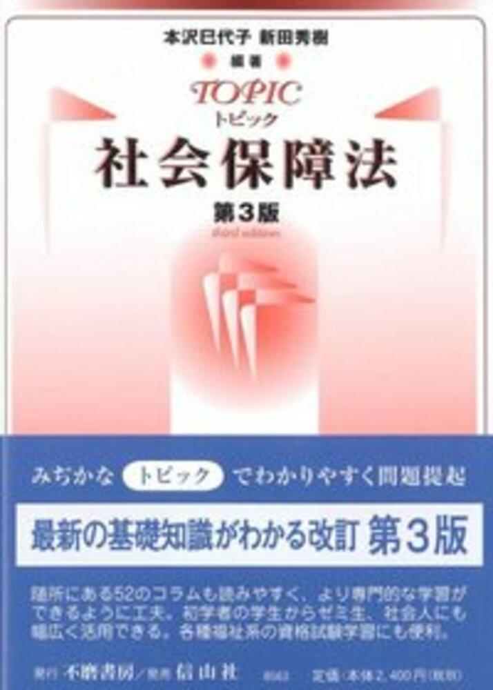 トピック社会保障法(第3版)