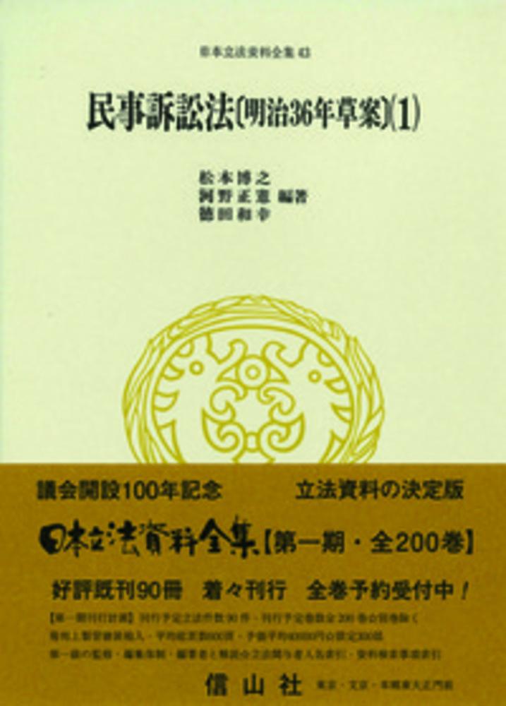民事訴訟法〔明治36年草案〕(1)