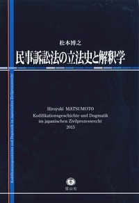 民事訴訟法の立法史と解釈学