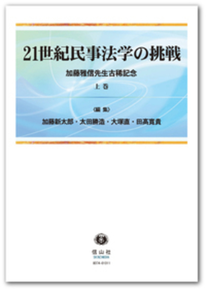 21世紀民事法学の挑戦 ― 加藤雅信先生古稀記念 (上巻)