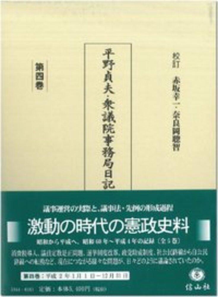 平野貞夫・衆議院事務局日記 第四巻