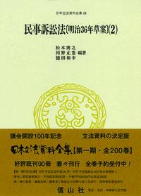民事訴訟法〔明治36年草案〕(2)