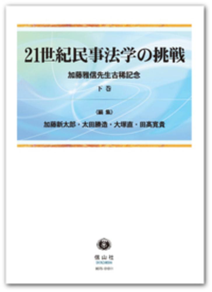 21世紀民事法学の挑戦 ― 加藤雅信先生古稀記念 (下巻)