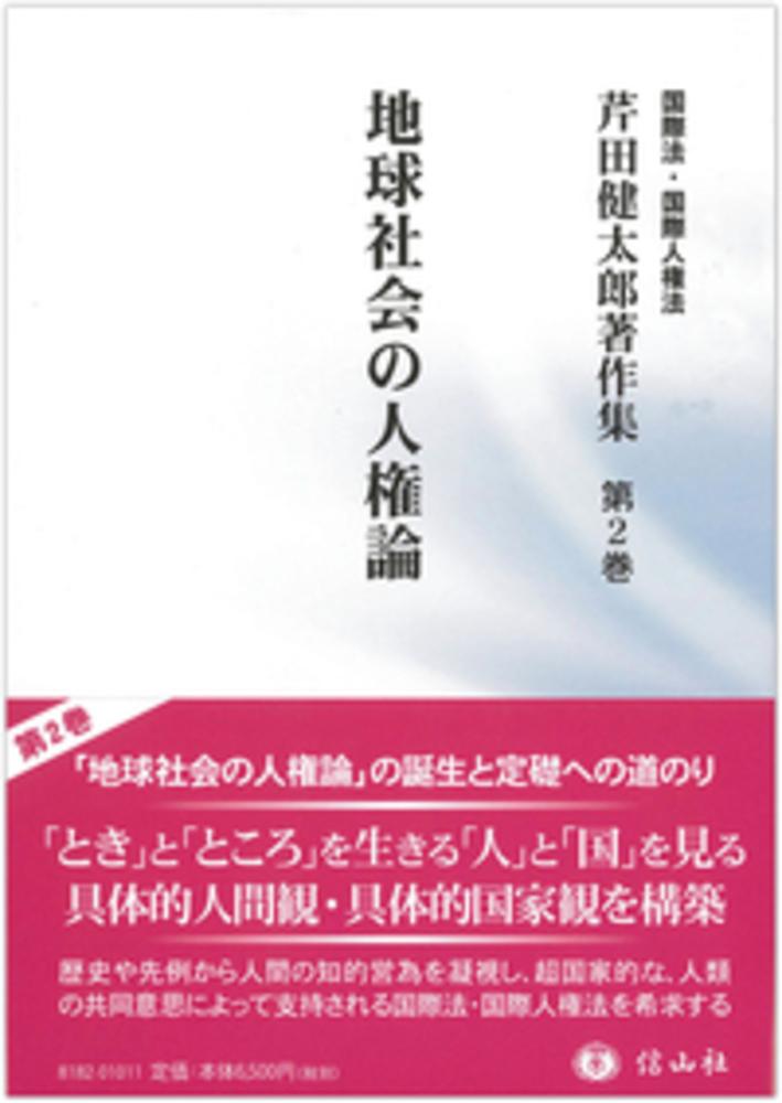地球社会の人権論(芹田健太郎著作集 第2巻)