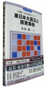 東日本大震災と原発事故