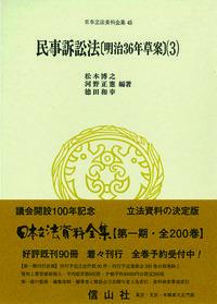 民事訴訟法〔明治36年草案〕(3)