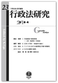 行政法研究 第23号