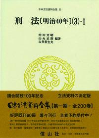 刑法〔明治40年〕(3)-I