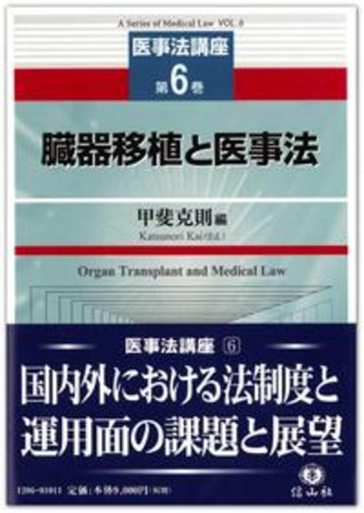 臓器移植と医事法 【医事法講座6】
