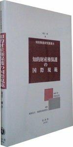 知的財産権保護の国際規範─孤児著作物問題への視座