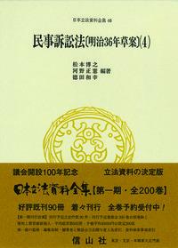 民事訴訟法〔明治36年草案〕(4)