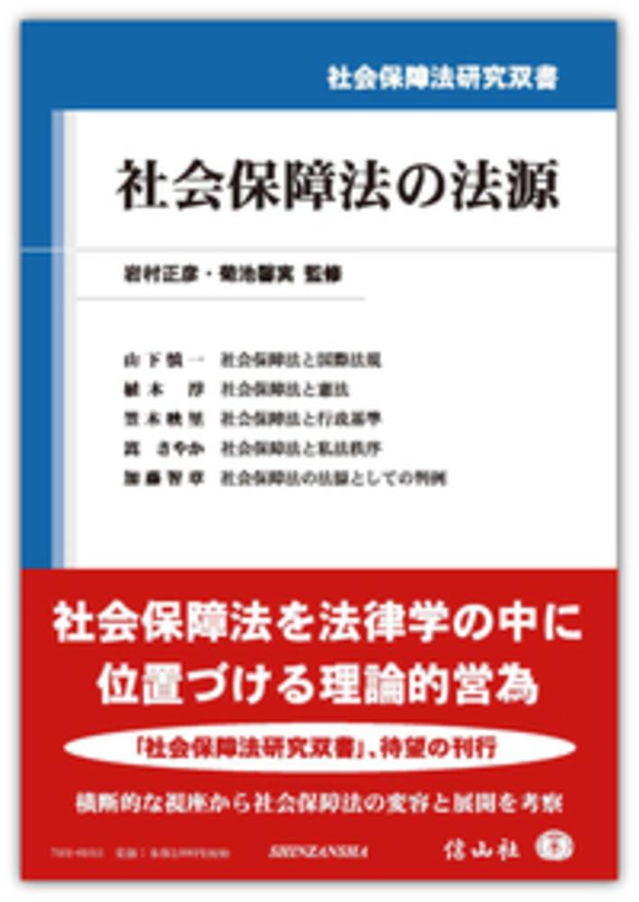 社会保障法の法源 <社会保障法研究双書>