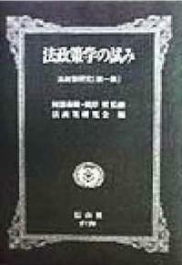 法政策学の試み (法政策研究第1集)