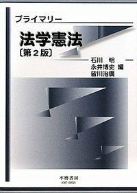 プライマリー法学憲法(第2版)