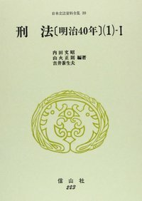 刑法〔明治40年〕(1)-Ⅰ