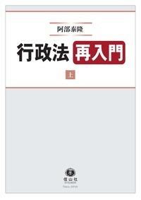 行政法再入門(上)