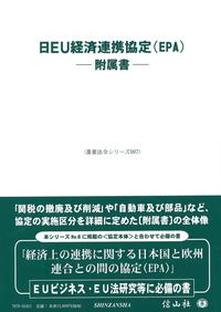 日EU経済連携協定(EPA)―附属書