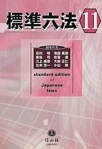 標準六法 '11