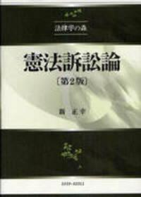 憲法訴訟論(第2版)