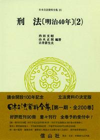 刑法〔明治40年〕(2)