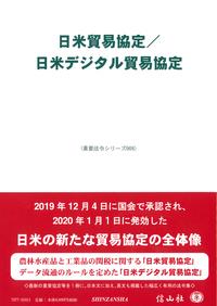 日米貿易協定/日米デジタル貿易協定
