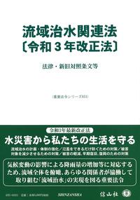 流域治水関連法〔令和3年改正法〕―法律・新旧対照条文等