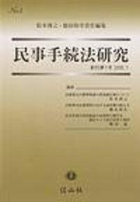 民事手続法研究 創刊第1号