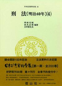 刑法〔明治40年〕(4)